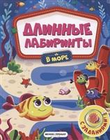 В море. Книжка-гармошка