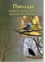 Птицы Новосибирского Академгородка. Фотоальбом