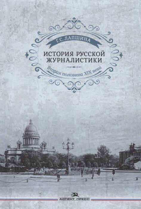 История русской журналистики Вторая половина ХIХ века Учебное пособие для студентов вузов