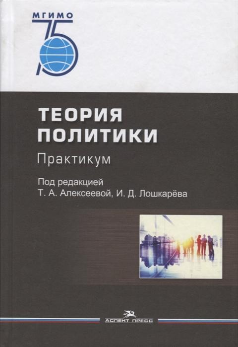 Теория политики Практикум Учебное пособие для вузов