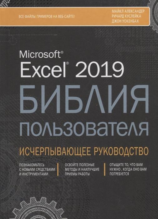 цена на Александер М., Куслейка Р. Excel 2019 Библия пользователя Исчерпывающее руководство