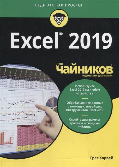 Харвей Г. Excel 2019 для чайников автомагнитола jvc kw m24bt usb mp3 fm rds 2din 4x50вт черный
