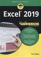 Excel 2019 для чайников