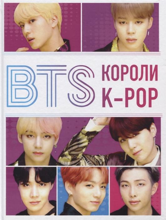 Фото - Браун Х. BTS Короли K-POP хелен браун blackpink королевы k pop