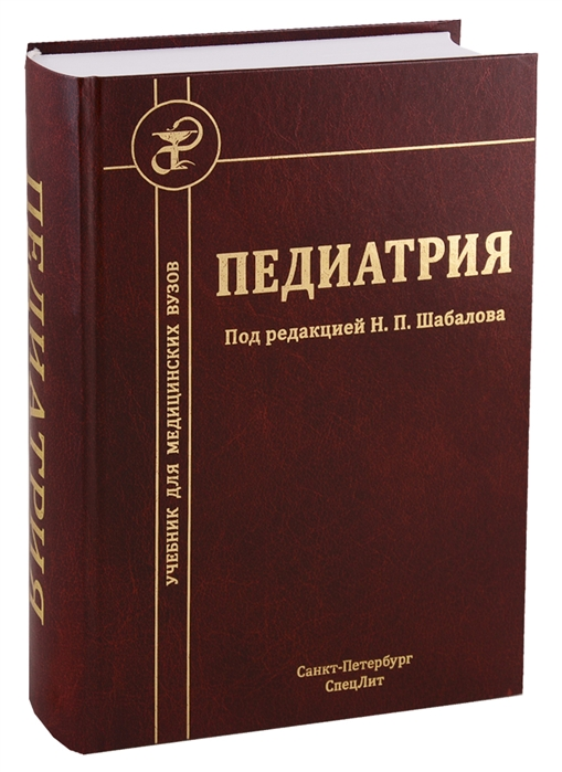 Шабалов Н. (ред.) Педиатрия шабалов н ред педиатрия учебник для медицинских вузов 6 е издание исправленное и дополненное