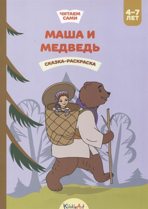 Гребенникова В. (илл.) Маша и медведь Сказка-раскраска