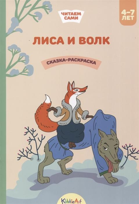 кот и лиса илл водолазской м Гребенникова В. (илл.) Лиса и волк Сказка-раскраска