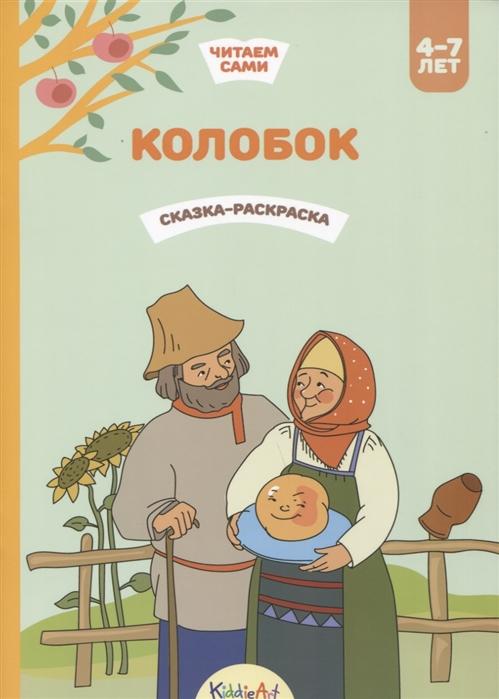 Гребенникова В. (илл.) Колобок Сказка-раскраска