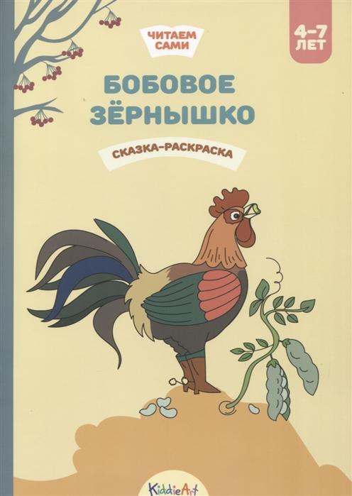 Купить Бобовое зернышко Сказка-раскраска, Kiddie Art, Сказки