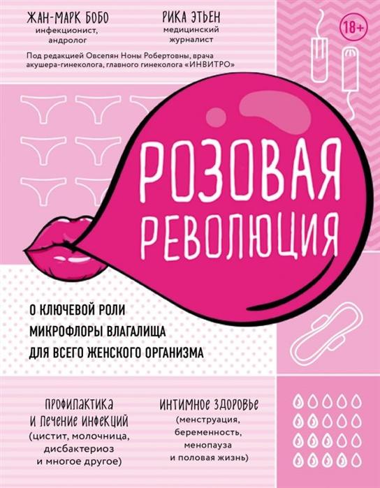 Бобо Ж.-М., Этьен Р. Розовая революция О ключевой роли микрофлоры влагалища для всего женского организма