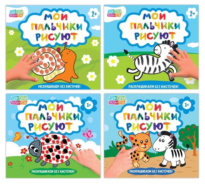 Набор пальчиковых раскрасок Мои пальчики рисуют комплект из 4 книг набор раскрасок 1 мои первые раскраски комплект из 12 книг
