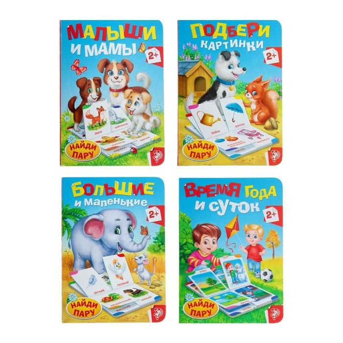 Набор картонных книг-лото 1 комплект из 4 книг набор картонных книг лото 1 комплект из 4 книг