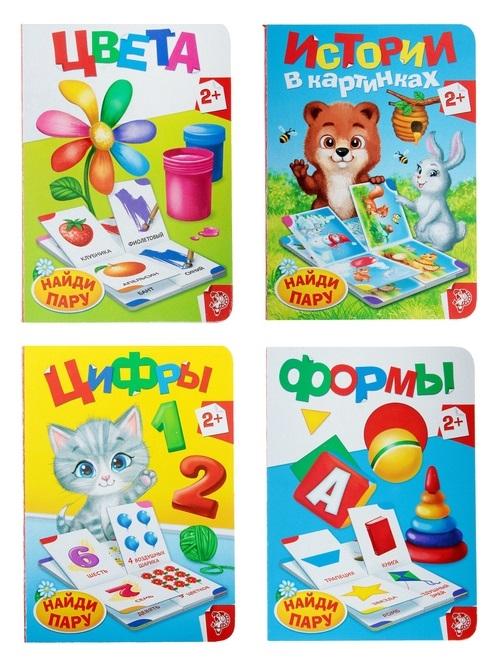 Набор картонных книг-лото 2 комплект из 4 книг