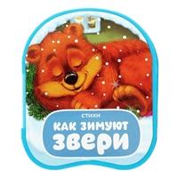 Книжка-гармошка «Как зимуют звери»