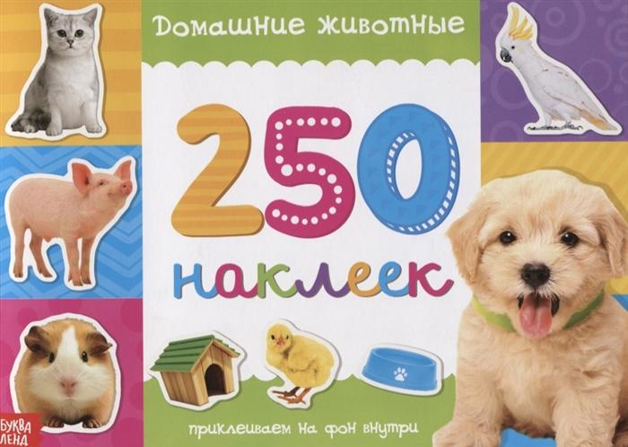 Купить 250 наклеек Домашние животные, БУКВА-ЛЕНД, Книги с наклейками