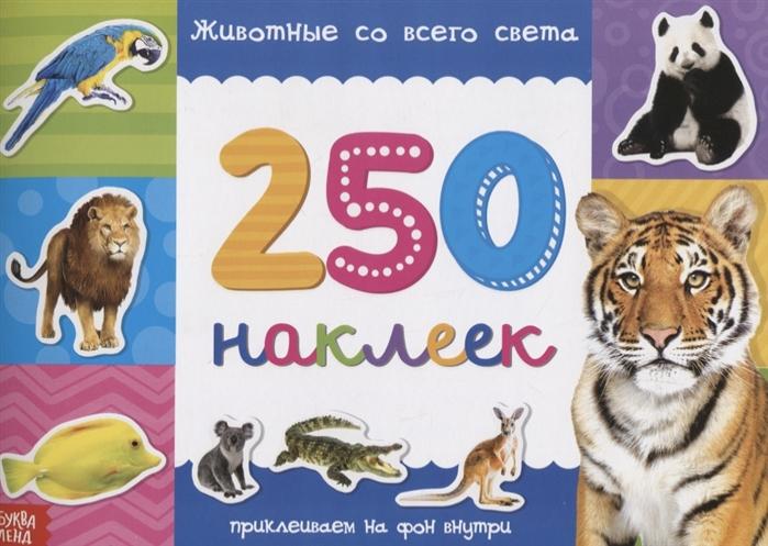 Купить Книжка 250 наклеек Животные со всего света, БУКВА-ЛЕНД, Книги с наклейками