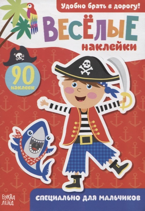 Книжка с наклейками Специально для мальчиков 90 наклеек первая книжка с наклейками для мальчиков