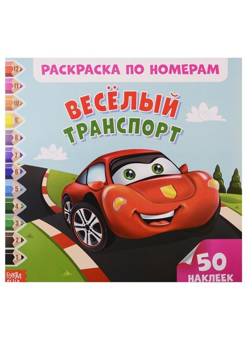 Букрина Н. (худ.) Веселый транспорт Раскраска по номерам