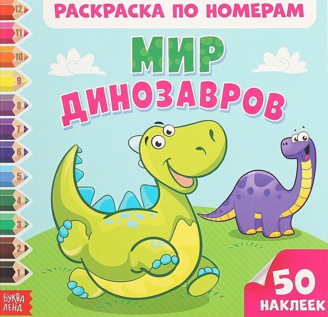 Букрина Н. (худ.) Мир динозавров Раскраска но номерам борисова е худ раскраска постер сказочный мир