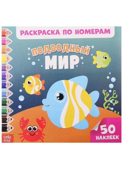 Букрина Н. (худ.) Подводный мир Раскраска по номерам