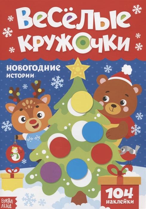 Книжка с наклейками Веселые кружочки Новогодние истории стоимость