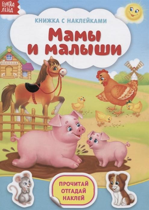 Книжка с наклейками Мамы и малыши
