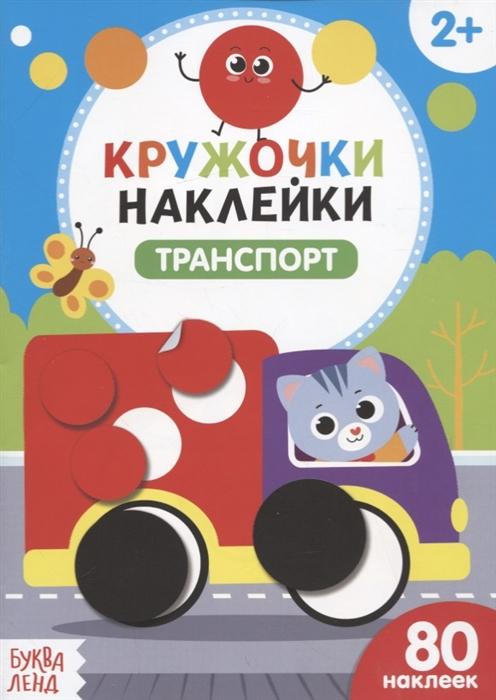 Книжка с наклейками Транспорт недорого