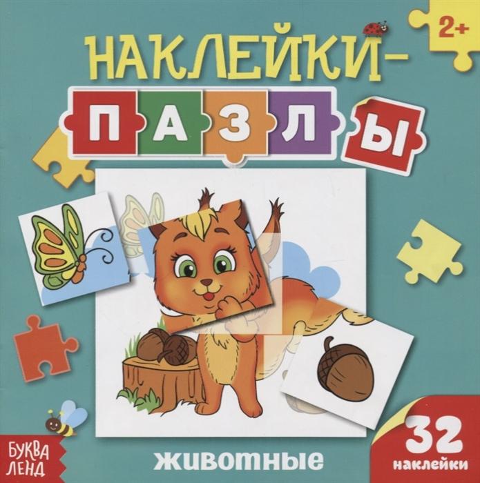Купить Книжка с наклейками Мои первые наклейки-пазлы Животные, БУКВА-ЛЕНД, Книги с наклейками