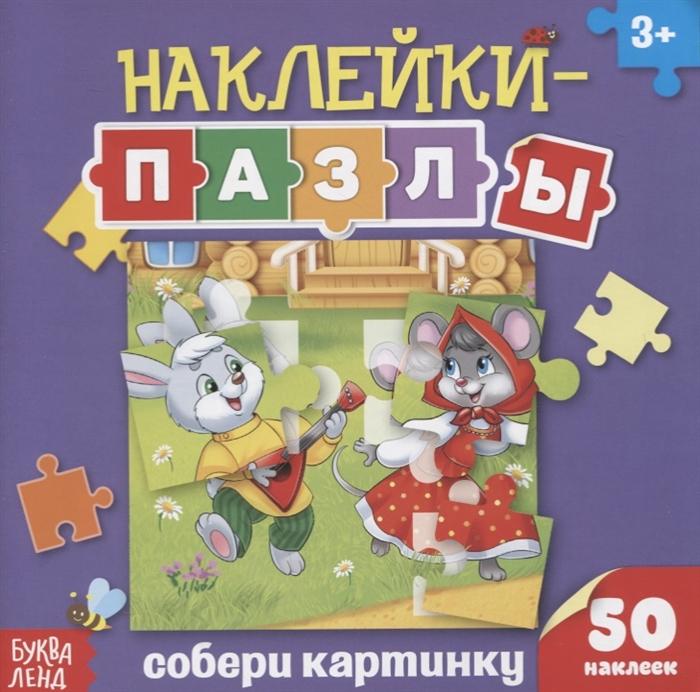Купить Книжка с наклейками Собери картинку, БУКВА-ЛЕНД, Книги с наклейками