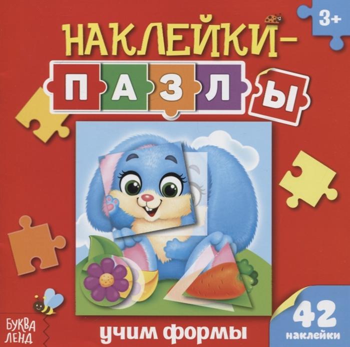 Книжка с наклейками Учим формы