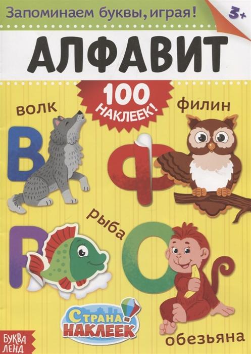 Книжка Алфавит 100 наклеек книжка росмэн 100 наклеек автомобили