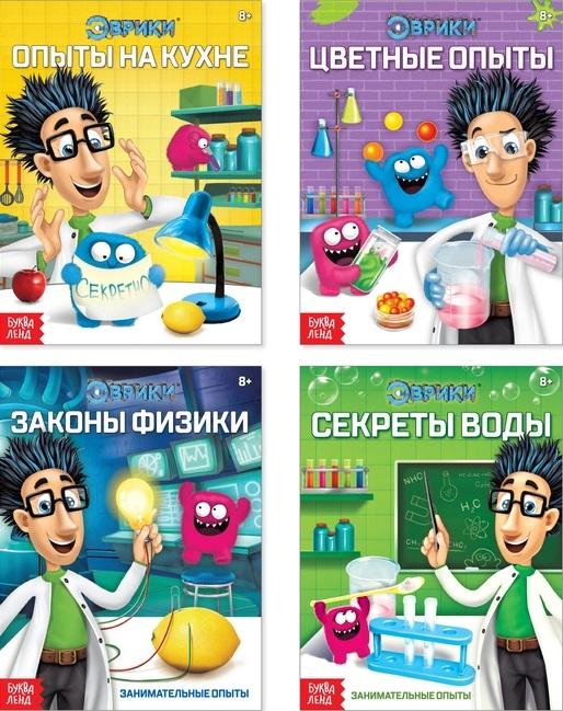 Эврики Занимательная наука Цветные опыты Опыты о науке Секреты воды Законы физики комплект из 4 книг
