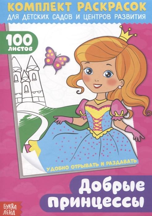 Рожина О. (худ.) Добрые принцессы Комплект раскрасок для детских садов и центров развития 100 листов