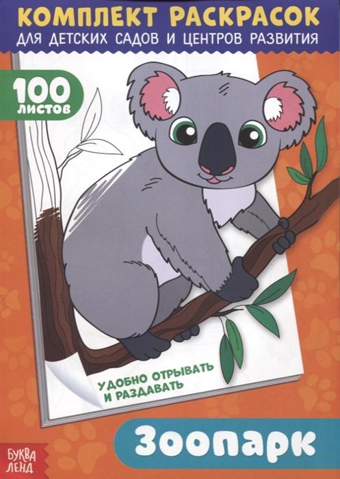 Рожина О. (худ.) Зоопарк Комплект раскрасок для детских садов и центров развития 100 листов