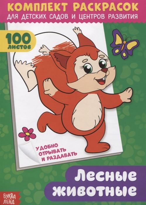Рожина О. (худ.) Лесные животные Комплект раскрасок для детских садов и центров развития 100 листов