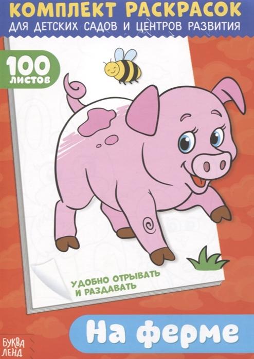 Рожина О. (худ.) На ферме Комплект раскрасок для детских садов и центров развития 100 листов