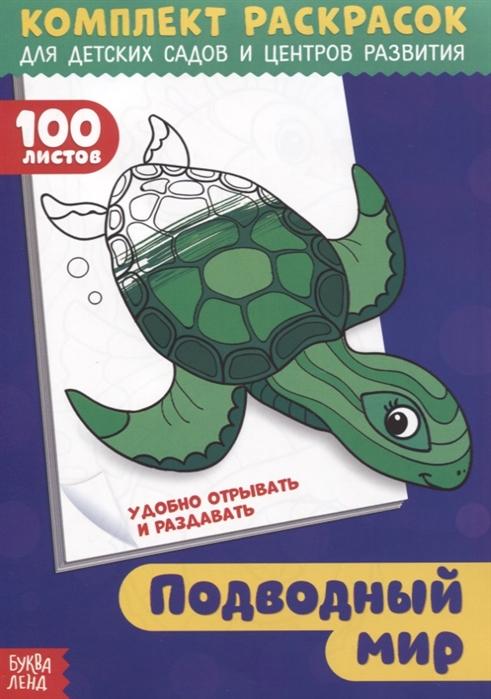 Рожина О. (худ.) Подводный мир Комплект раскрасок для детских садов и центров развития 100 листов