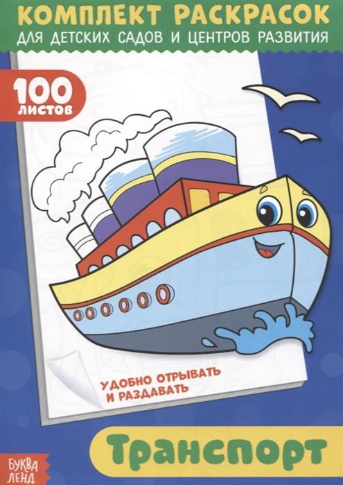 Рожина О. (худ.) Транспорт Комплект раскрасок для детских садов и центров развития 100 листов