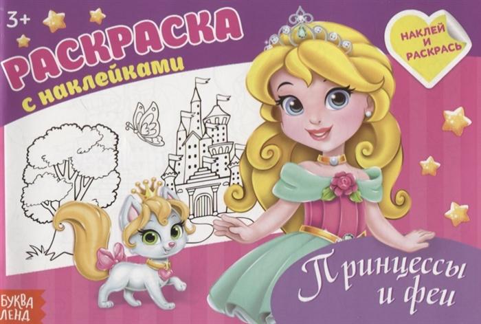 Раскраска Принцессы и феи