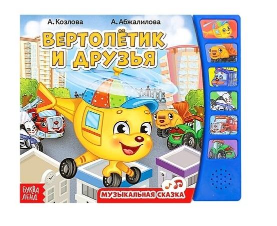 Книга Вертолетик и друзья пижама для мальчика веселый малыш вертолетик цвет зеленый 9214 вертолетик размер 92
