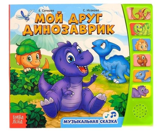 Сачкова Е. Книга Мой друг динозаврик сачкова е книга мой друг динозаврик