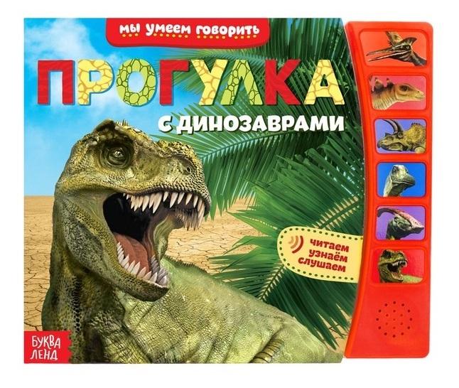 Книга Прогулка с динозаврами екатерина белявская пирог с динозаврами