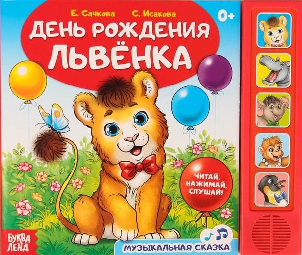 Сачкова Е. Книга День рождения львенка