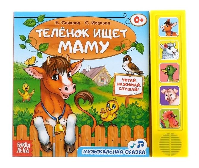 Сачкова Е. Книга Теленок ищет маму сачкова е книга мой друг динозаврик
