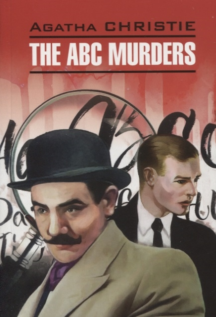 Christie A. The ABC Murders the abc murders