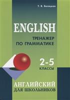 Тренажер по грамматике английского языка. 2-5 классы. Для младших школьников