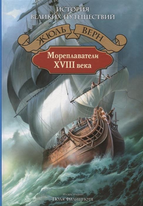 Верн Ж. Мореплаватели XVIII века верн ж путешественники xix века