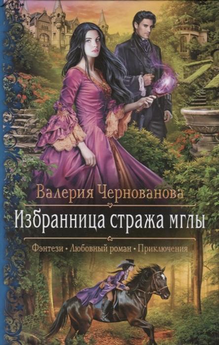 Чернованова В. Избранница стража мглы