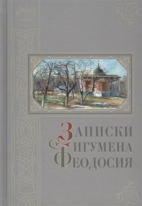 Нилус С. (сост.) Записки игумена Феодосия