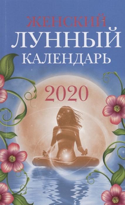 Полева В. (сост.) Женский лунный календарь 2020 год